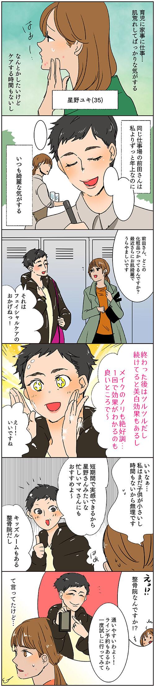 美容漫画1