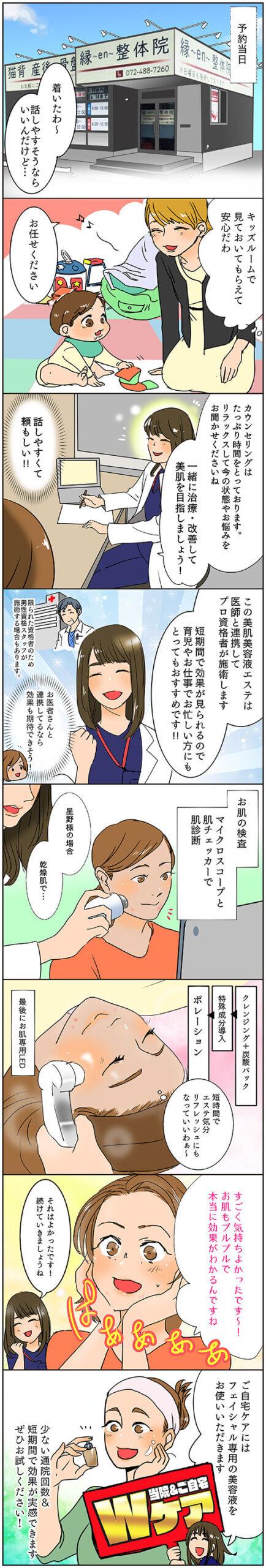 美容漫画2