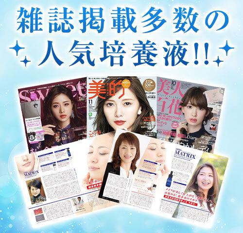 雑誌掲載多数の人気培養液