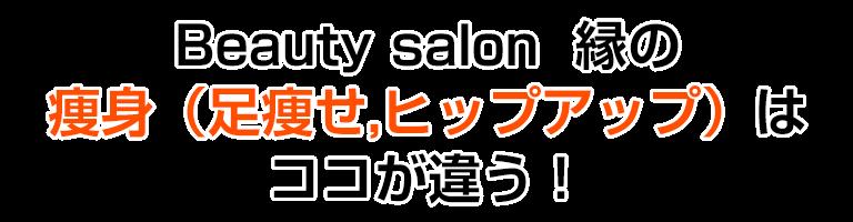 Beauty salon  縁の痩身はココが違う