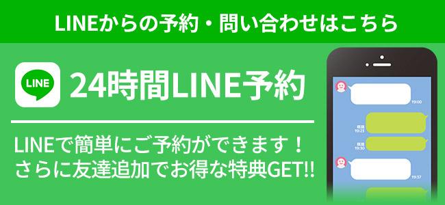 LINEからのご予約はこちら