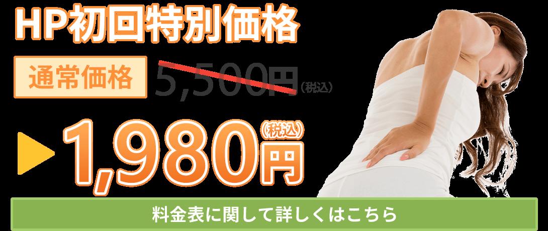初回体験:1980円(税込)