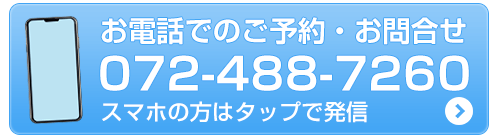 tel:072-488-7260